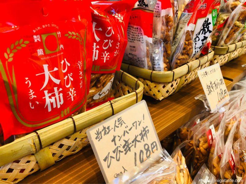 10/8 竹内製菓セレクトショップ「皐月堂」がリニューアルオープン!小千谷の有名米菓が